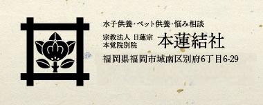福岡県中央区草香江1-2-13